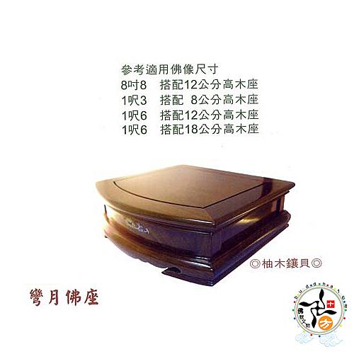 紅木彎月木座(23公分)高  1個   【 十方佛教文物】