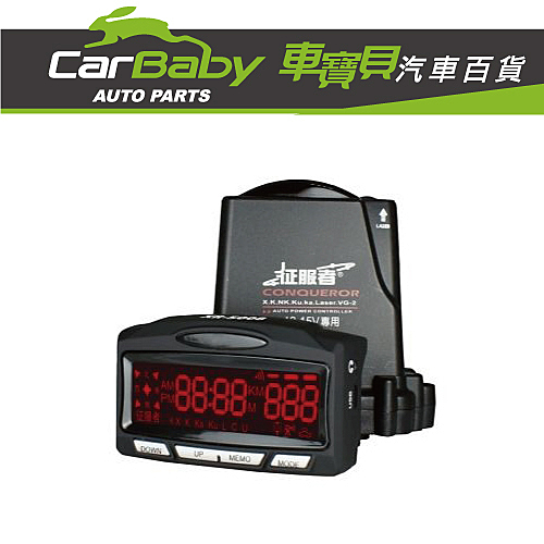 【車寶貝推薦】征服者 GPS XR-5008 紅色背光模組雷達測速器