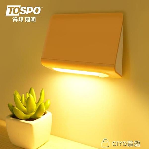 照明LED小夜燈人體感應迷你節能過道樓道衣櫃光控臥室床頭燈 ciyo黛雅