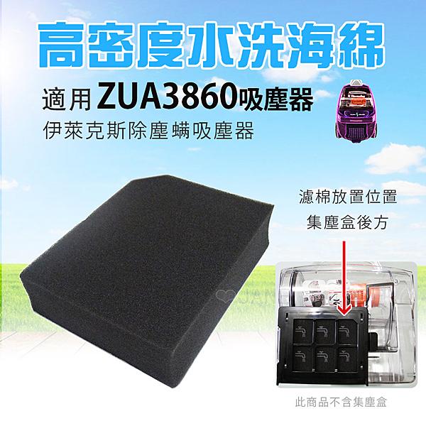 高密度水洗濾綿/水洗海綿適用伊萊克斯ZUA3860吸塵器 (2入)