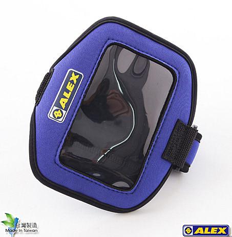 【ALEX】Q-0202 臂戴式手機套 (藍色4.6吋)