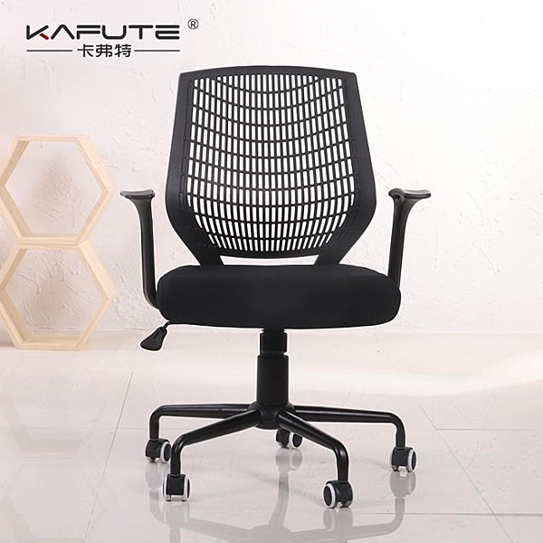 卡弗特電腦椅家用現代簡約書房座椅轉椅職員時尚透氣升降辦公椅子