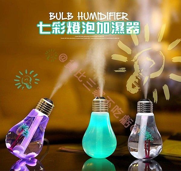 LED七彩燈泡加濕 噴霧 滋潤 小夜燈 迷你 柔光燈 加濕機 夜光燈 超聲波 負離子 精油香薰機  療癒