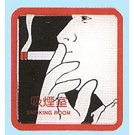 新潮指示標語系列  HS貼牌-吸煙室HS-503 / 個