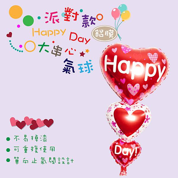 ※派對款 大串心Happy Day 鋁膜造型氣球 (1入) 生日/派對道具/喜慶/開幕/Party/晚會/佈置氣球/裝飾