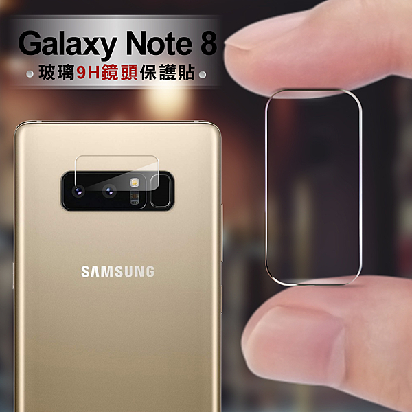CITY for Samsung Galaxy Note8 玻璃9H鏡頭保護貼精美盒裝 2入一組