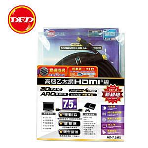 (0利率) PX大通 HD-7.5MX 高速乙太網HDMI線