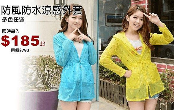 團購-韓版超薄防風防水涼感外套(6色)(盾牌款)《現貨供應》