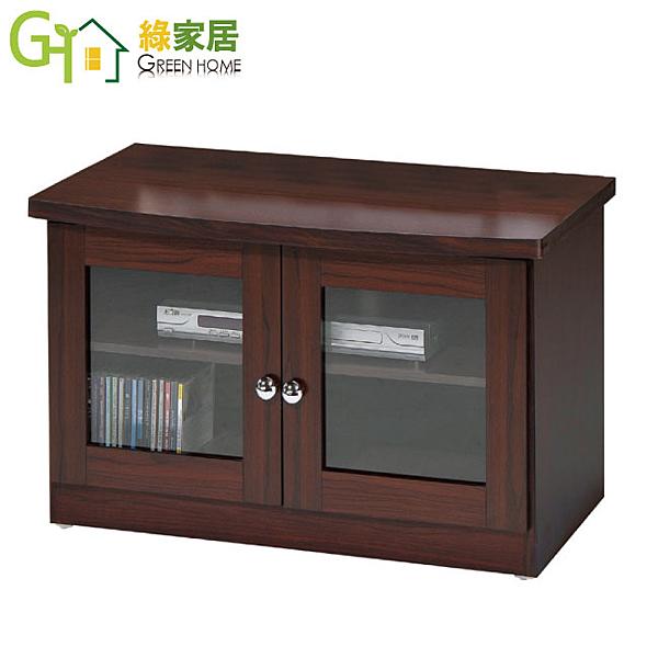 【綠家居】奧敦 胡桃色2.7尺電視櫃