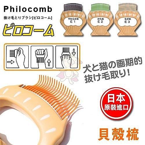 *WANG*Philocomb 日本Philocomb貝殼梳E3/清除廢毛/除毛梳子(加長柔軟梳頭適合長毛貓貓