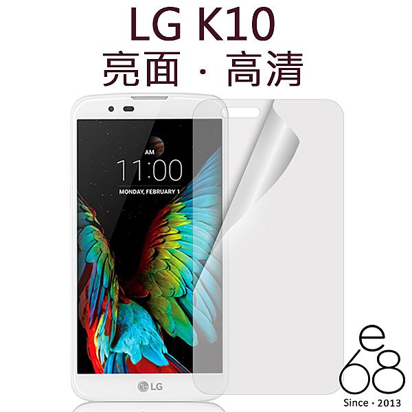 E68精品館 高清 螢幕 保護貼 LG K10 亮面 保護貼 貼膜 保貼 手機螢幕貼 軟膜