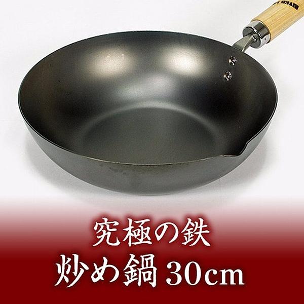 日本 極ROOTS 鐵鍋 熱炒鍋 30CM 日本製-免運
