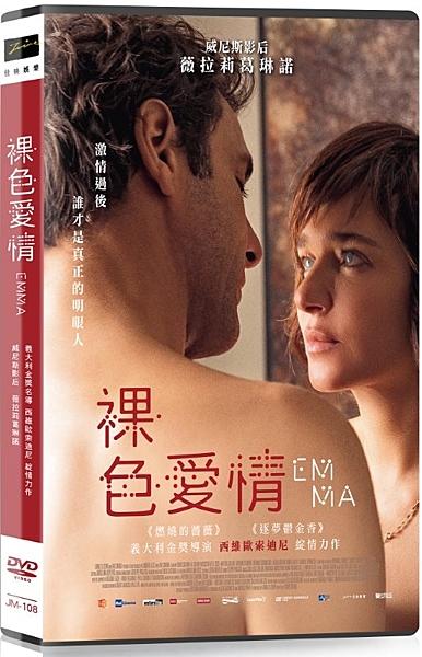 【停看聽音響唱片】【DVD】裸色愛情