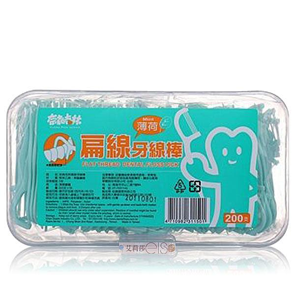 奈森克林 扁線牙線棒 薄荷 200支 盒裝 ☆艾莉莎ELS☆