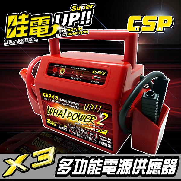 【CSP】電霸 超強力電源 X3 多功能啟動電源 緊急啟動器 救車 電霸 救援器 輕鬆啟動
