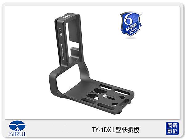 【分期0利率,免運費】Sirui 思銳 TY-1DX L L型 快拆板 1DX (TY1DXL,公司貨)