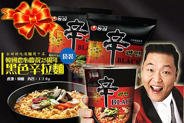 韓國 農心 頂級黑辛拉麵 (牛骨雪濃湯味) [KO8801043012225]千御國際