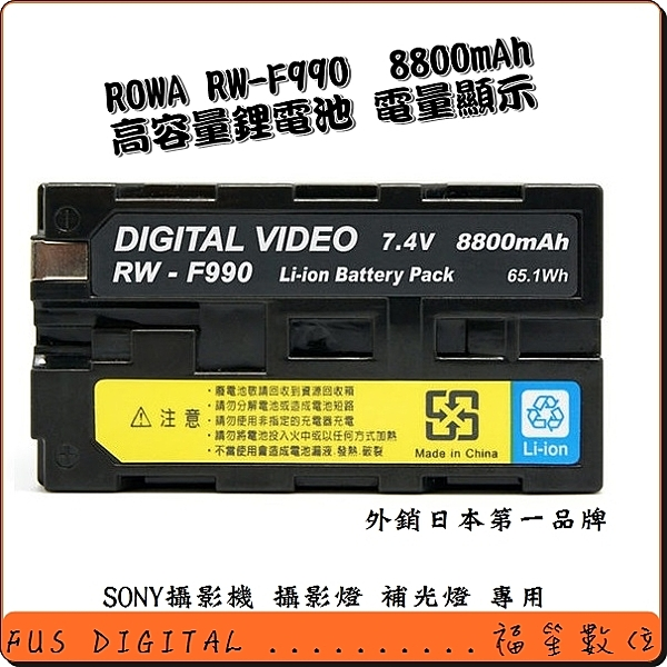【福笙】RW-F990 (NP-F970 960升級版) 8800mAh 高容量鋰電池 電量顯示 攝影機 攝影燈 補光燈 FDR-AX1可用
