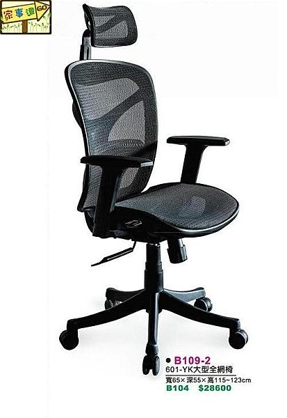 [ 家事達 ]DF- B109-2 高級YK大型全網辦公椅 特價 已組裝