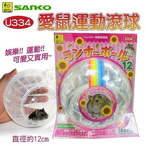 *WANG *日本SANKO《U334愛鼠運動滾球》12cm/個 鼠用滾球 玩具