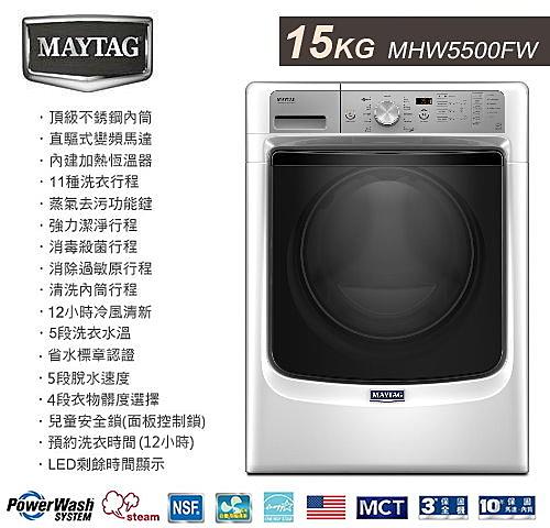 【佳麗寶】留言享超低價3xxxx(MAYTAG美泰克)15KG滾筒洗衣機 MHW5500FW