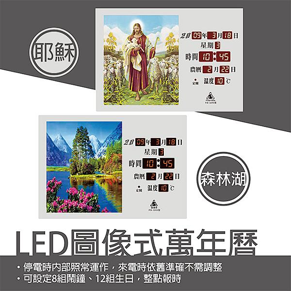 【臺灣製造】鋒寶 LED 電腦萬年曆 電子日曆 鬧鐘 電子鐘 FB-3245型(掛式)