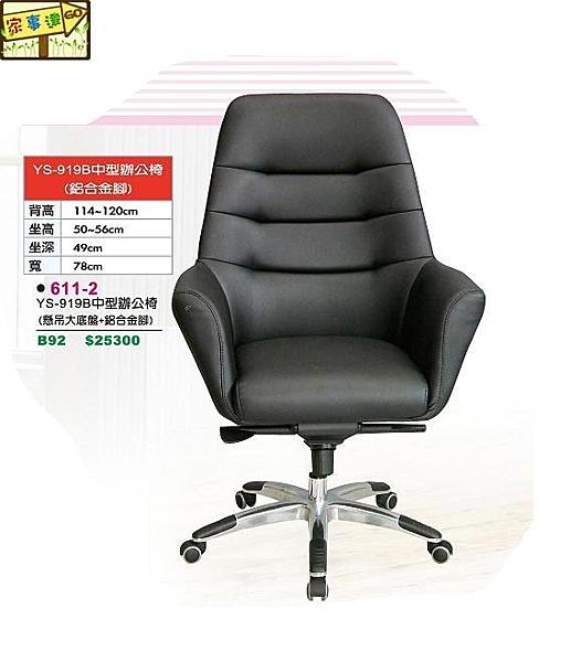 [ 家事達 ]DF-611-2  中型皮製辦公椅-鋁合金腳  特價 已組裝  電腦椅