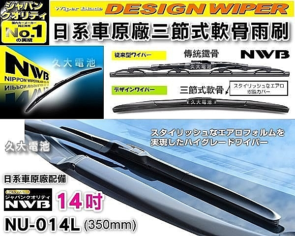 ✚久大電池❚日本 NWB 雨刷 14吋 三節式 軟骨雨刷 原廠雨刷 豐田 本田 三菱
