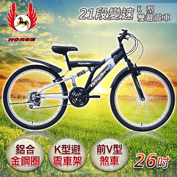 飛馬 26吋21段變速K型雙避震車-黑/銀 526-53-3