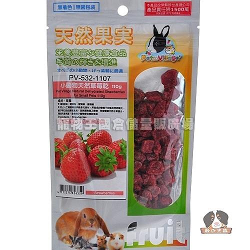 【寵物王國】魔法村Pet Village/PV-532-1107小動物天然草莓乾110g