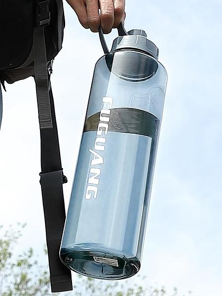 滿天星隨行杯富光水杯男超大容量塑料2000Ml運動太空杯子戶外夏天水瓶便攜水壺 滿天星