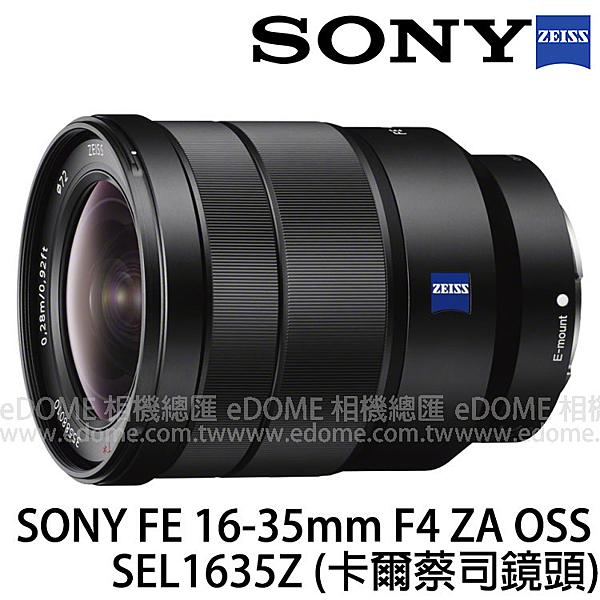贈包布~SONY FE 16-35mm F4 ZA OSS (24期0利率 免運 索尼公司貨 SEL1635Z) 全片幅 E 接環