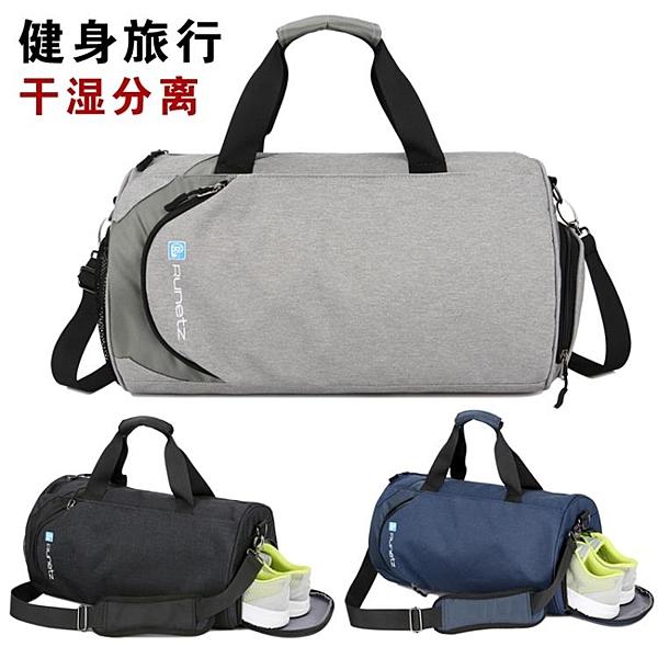 健身包 運動健身包男防水訓練包女行李袋干濕分離大容量單肩手提旅行背包 快速出貨