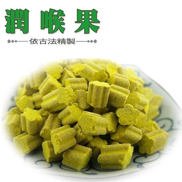 潤喉果 傳統古早味蜜餞 陳皮、甘草、山楂 375克 養生好味道 【正心堂】