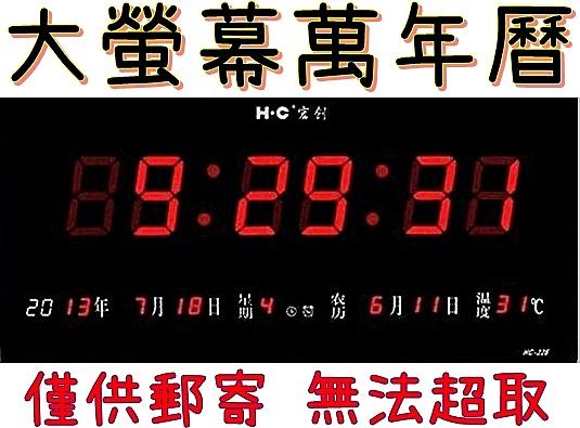 【世明國際】多功能 超大字幕 數位 萬年曆 時鐘 掛鐘 電子時鐘 LED電子鐘 農曆 鬧鐘 報時 溫度