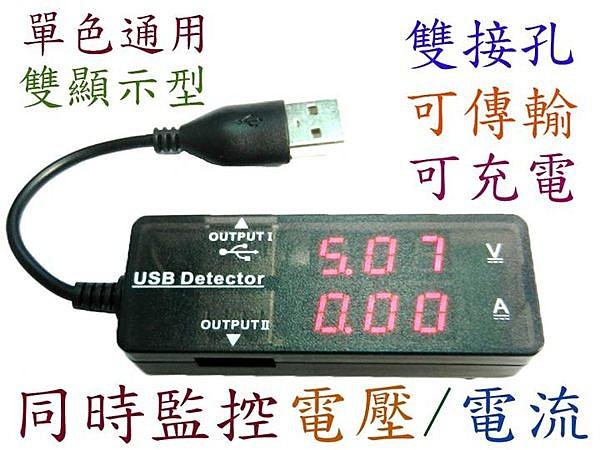 [富廉網] UB-386  單色顯示通用數據型雙孔USB測試器