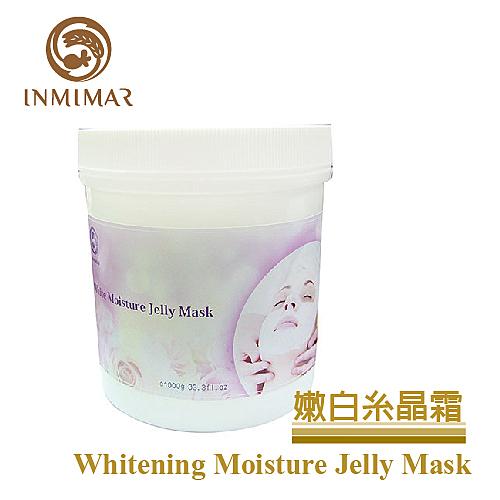 嫩白糸晶霜 INMIMAR 英糸瑪 台灣製造MIT 凍膜 舒緩 修護 美白 保濕