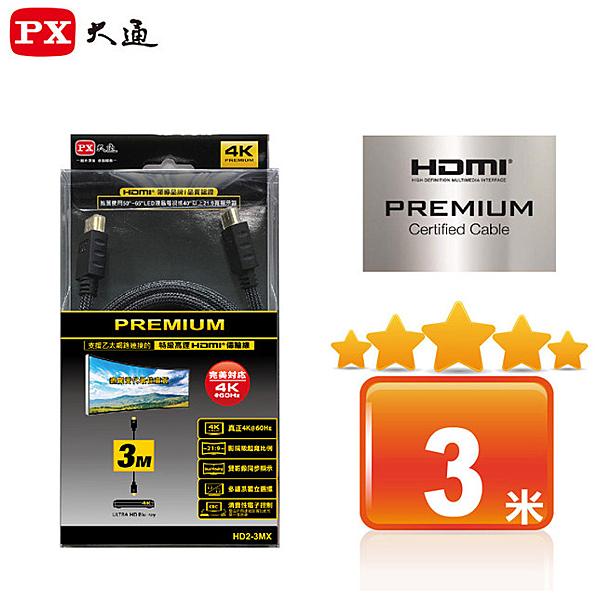 【中將3C】PX大通 PREMIUM特級高速HDMI傳輸線(3米)   .HD2-3MX