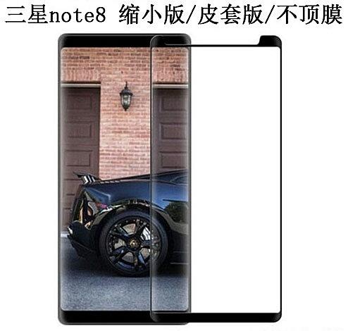 88柑仔店~三星Note8鋼化膜曲面縮小版不翹邊note8 玻璃膜不頂殼手機貼膜
