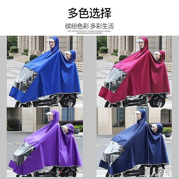 電動自行車男女騎行雨衣雙人母子加大加厚電瓶車防水單車雨披 DJ7086