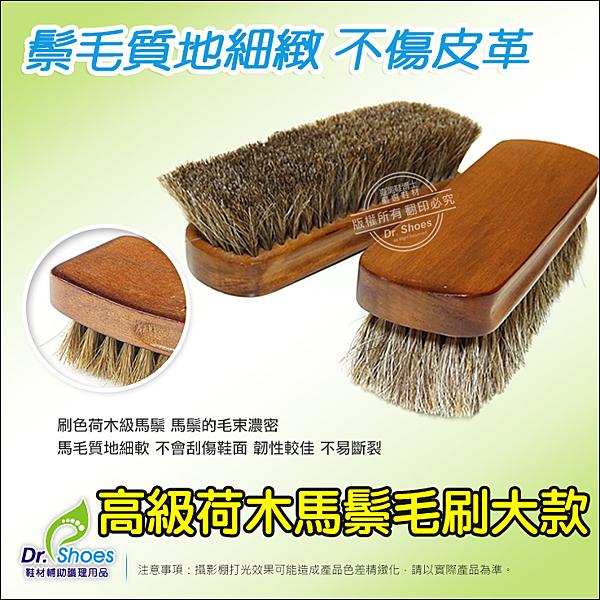 荷木馬鬃毛船型刷鞋刷 HORSEHAIR馬毛刷 珠寶護理皮革保養除塵刷╭*鞋博士嚴選鞋材
