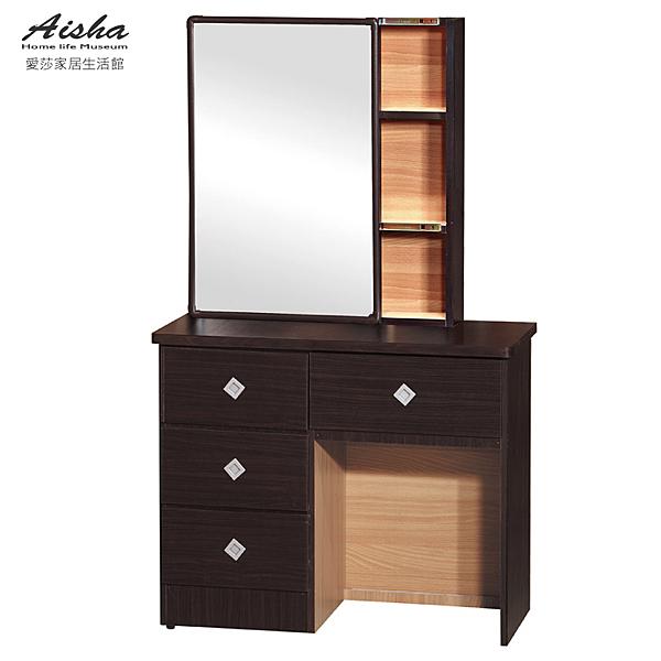 化妝台 / 3尺鏡子可推鏡台 台灣製造 (五色) 3053 愛莎家居