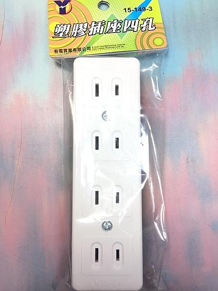 【塑膠插座四孔 15-149-3】412455插座 DIY五金【八八八】e網購
