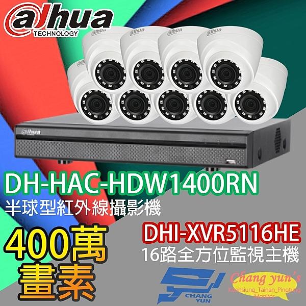 大華 監視器 套餐 DHI-XVR5116HE 16路主機+DH-HAC-HDW1400RN 400萬畫素 攝影機*9