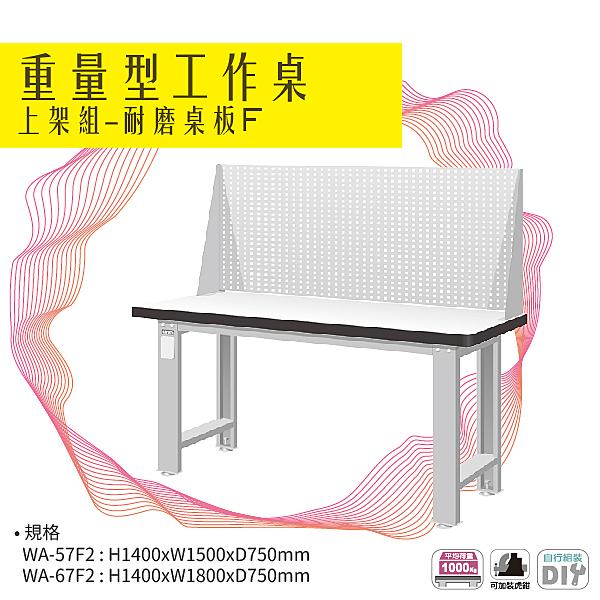 天鋼 WA-67F2 (重量型工作桌) 上架組(一般型) 耐磨桌板 W1800