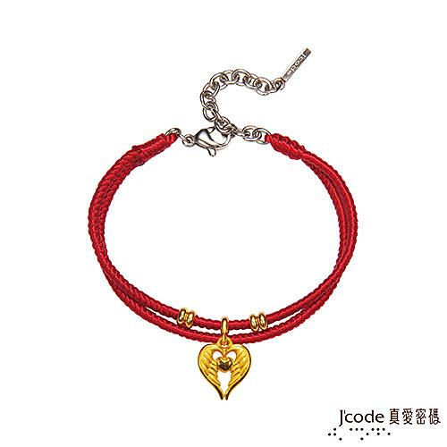 J'code真愛密碼 雙子座守護-天使之翼 黃金紅繩手鍊