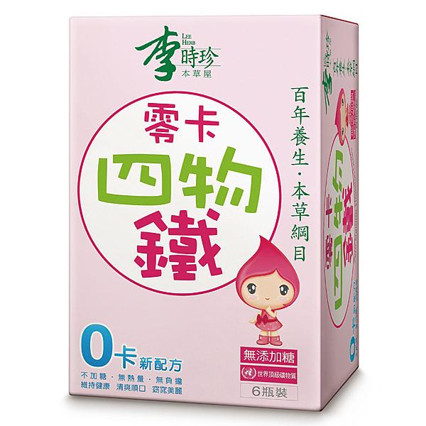 李時珍 零卡四物鐵(50mlx6入/盒)x1