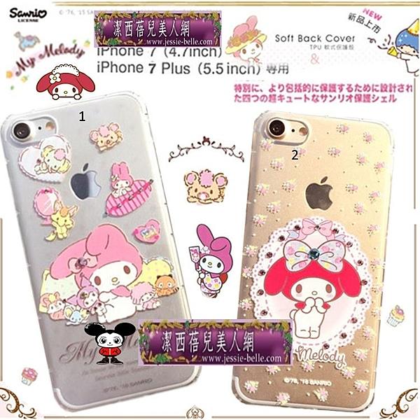 正版三麗鷗 My Melody 美樂蒂 iPhone 7/7 Plus閃鑽防摔掛孔軟殼   -upcu00126