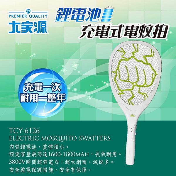 大家源 鋰電池充電式電蚊拍/捕蚊拍 TCY-6126