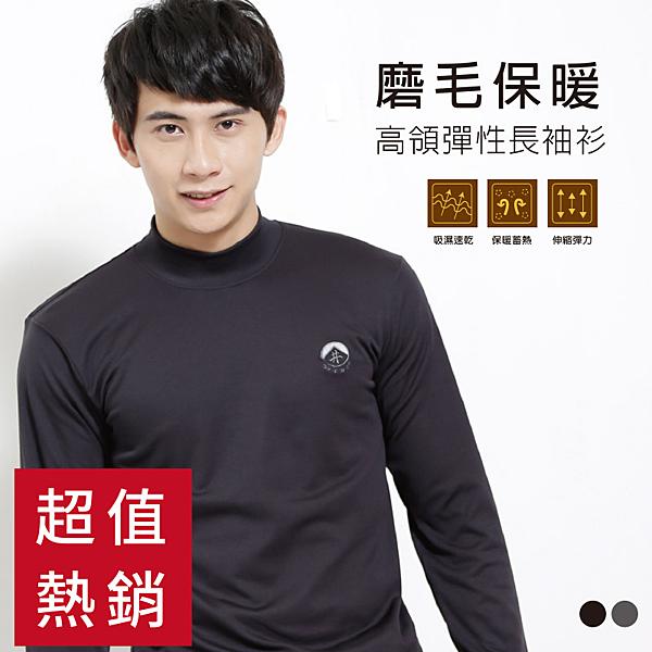 【福井家康】 高領吸濕排汗男性雙層保暖衣 台灣製 / 單件組 / 9001